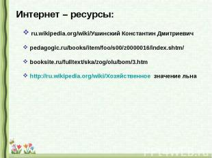 Интернет – ресурсы: ru.wikipedia.org/wiki/Ушинский Константин Дмитриевич pedagog