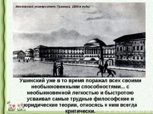 Ушинский уже в то время поражал всех своими необыкновенными способностями... с н