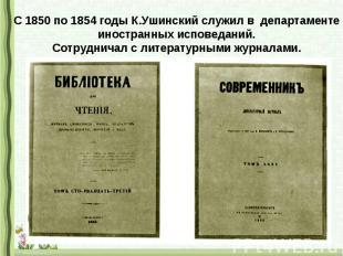 С 1850 по 1854 годы К.Ушинский служил в департаментеиностранных исповеданий.Сотр