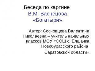 Беседа по картине В.М. Васнецова «Богатыри» Автор: Сосновцева Валентина Николаев