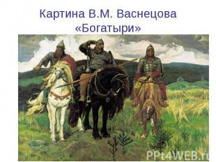 Картина В.М. Васнецова«Богатыри»