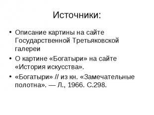 Источники: Описание картины на сайте Государственной Третьяковской галереи О кар