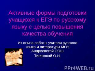 Активные формы подготовки учащихся к ЕГЭ по русскому языку с целью повышения кач