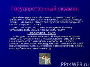 Государственный экзамен Единый государственный экзамен, результаты которого прин