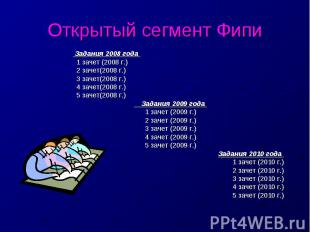 Открытый сегмент Фипи Задания 2008 года 1 зачет (2008 г.) 2 зачет(2008 г.) 3 зач