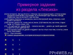 Примерное задание из раздела «Лексика»(5)Уже вечерело. (6)Сад облетел. (7)Палые