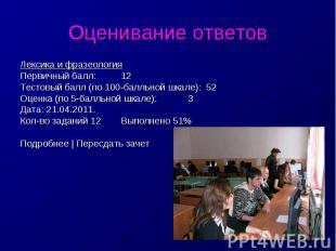 Оценивание ответовЛексика и фразеологияПервичный балл:12Тестовый балл (по 100-ба