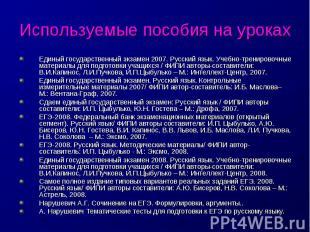 Используемые пособия на урокахЕдиный государственный экзамен 2007. Русский язык.