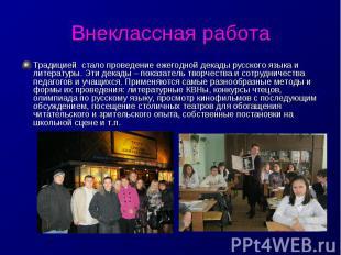 Внеклассная работаТрадицией стало проведение ежегодной декады русского языка и л