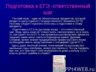 Подготовка к ЕГЭ -ответственный шаг Русский язык – один из обязательных предмето