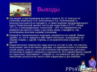 ВыводыКак видим, и преподавание русского языка в 10–11 классах по учебному компл