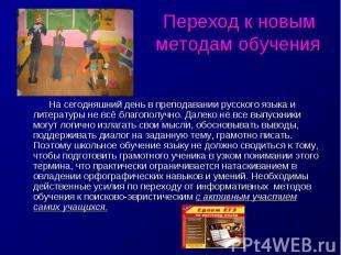Переход к новым методам обучения На сегодняшний день в преподавании русского язы