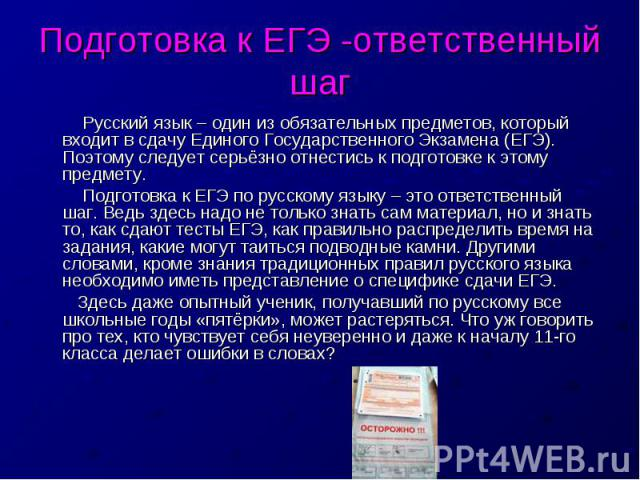 Подготовка к ЕГЭ -ответственный шаг Русский язык – один из обязательных предметов, который входит в сдачу Единого Государственного Экзамена (ЕГЭ). Поэтому следует серьёзно отнестись к подготовке к этому предмету. Подготовка к ЕГЭ по русскому языку –…