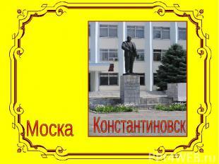 Моска Константиновск