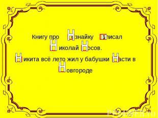 Книгу про езнайку аписал иколай осов.икита всё лето жил у бабушки асти вовгороде