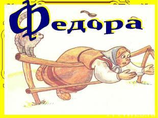 Федора