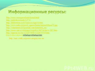 Информационные ресурсы: http://www.vnovgorod.info/kreml.htmlhttp://uraledu.ru/no