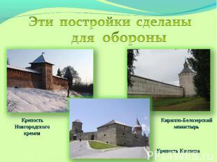 Эти постройки сделаны дляобороныКрепость Новгородского кремляКирилло-Белозерский