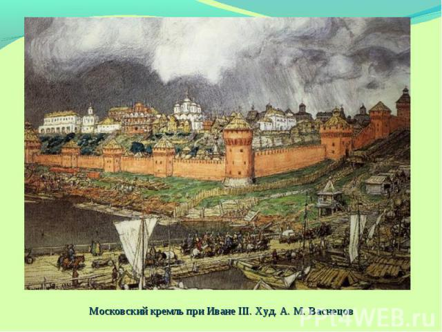 Московский кремль при Иване III. Худ. А. М. Васнецов