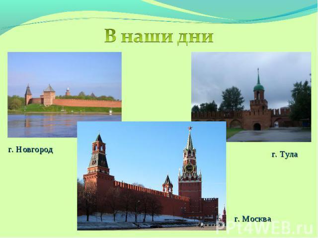 В наши дни г. Новгородг. Тулаг. Москва