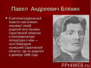 Павел Андреевич Бляхин В автобиографической повести сам Бляхин называет своей ро