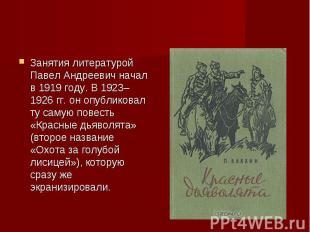 Занятия литературой Павел Андреевич начал в 1919 году. В 1923–1926 гг. он опубли