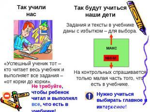 Так учили нас«Успешный ученик тот – кто читает весь учебник и выполняет все зада