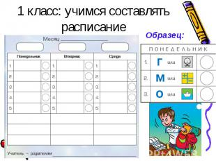 1 класс: учимся составлять расписание