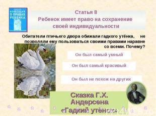 Статья 8Ребенок имеет право на сохранение своей индивидуальностиОбитатели птичье