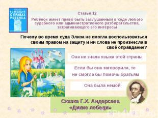 Статья 12Ребёнок имеет право быть заслушанным в ходе любого судебного или админи