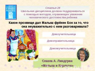 Статья 28 Школьная дисциплина должна поддерживаться с помощью методов, отражающи