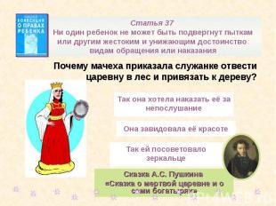 Статья 37 Ни один ребенок не может быть подвергнут пыткам или другим жестоким и