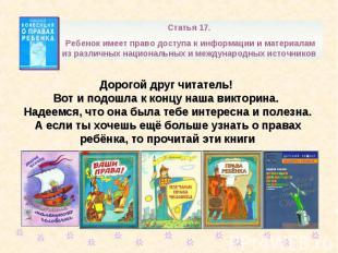 Статья 17. Ребенок имеет право доступа к информации и материалам из различных на