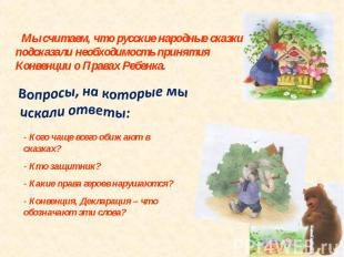 Мы считаем, что русские народные сказки подсказали необходимость принятия Конвен