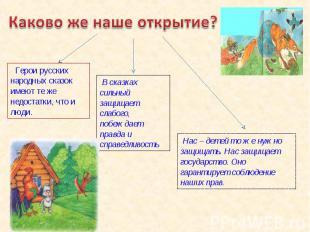 Каково же наше открытие? Герои русских народных сказок имеют те же недостатки, ч