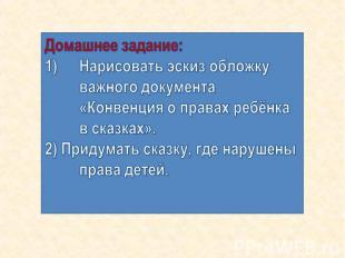 Домашнее задание:Нарисовать эскиз обложку важного документа «Конвенция о правах