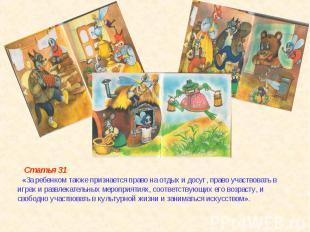 Статья 31 «За ребенком также признается право на отдых и досуг, право участвоват