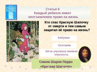 Статья 6 Каждый ребенок имеет неотъемлемое право на жизньКто спас Красную Шапочк