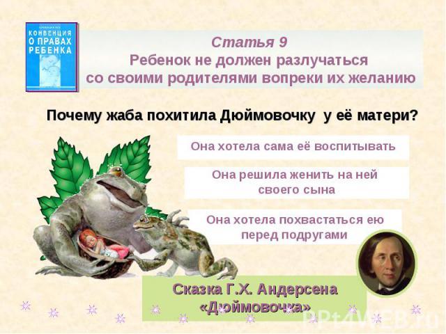 Статья 9 Ребенок не должен разлучаться со своими родителями вопреки их желаниюПочему жаба похитила Дюймовочку уСказка Г.Х. Андерсена«Дюймовочка» её матери?
