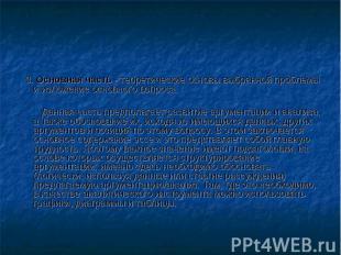 3. Основная часть - теоретические основы выбранной проблемы и изложение основног