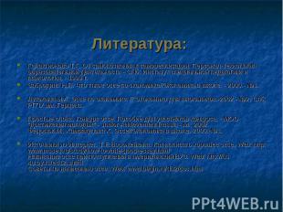 Литература: Галактионова Т.Г. От самопознания к самореализации. Персонал-техноло