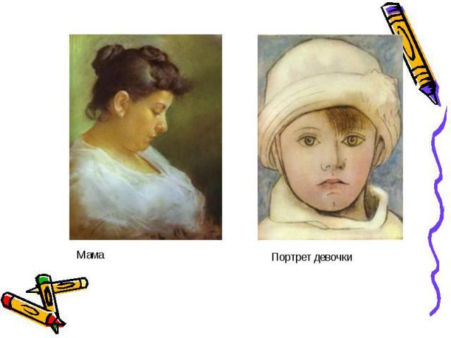 МамаПортрет девочки