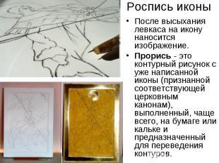Роспись иконыПосле высыхания левкаса на икону наносится изображение.Прорись - эт