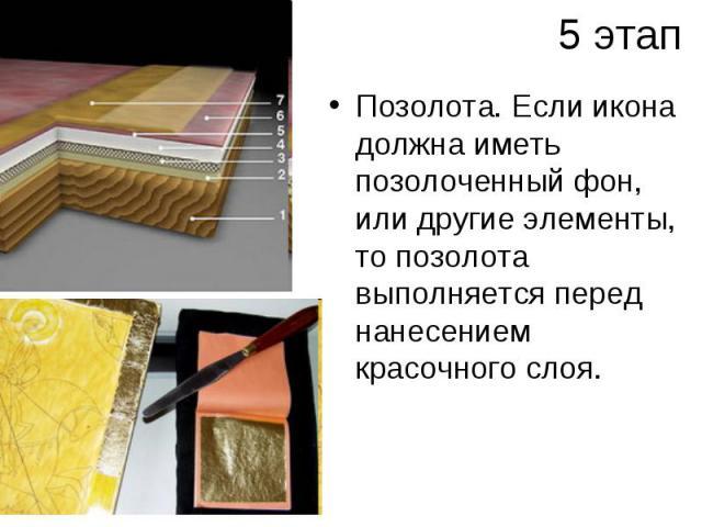 5 этапПозолота. Если икона должна иметь позолоченный фон, или другие элементы, то позолота выполняется перед нанесением красочного слоя.