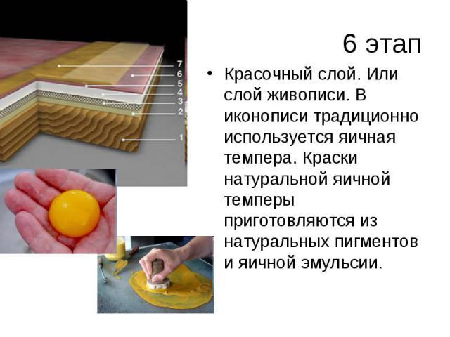 6 этап Красочный слой. Или слой живописи. В иконописи традиционно используется яичная темпера. Краски натуральной яичной темперы приготовляются из натуральных пигментов и яичной эмульсии.