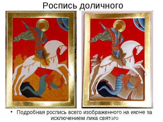 Роспись доличногоПодробная роспись всего изображенного на иконе за исключением лика святого