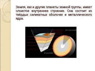 Земля, как и другие планеты земной группы, имеет слоистое внутреннее строение. О