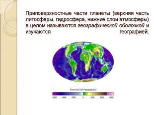 Приповерхностные части планеты (верхняя часть литосферы, гидросфера, нижние слои