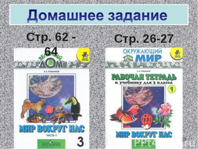 Домашнее заданиеСтр. 62 - 64Стр. 26-27