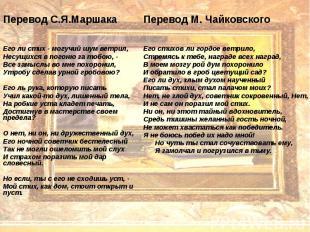Перевод С.Я.МаршакаЕго ли стих - могучий шум ветрил, Несущихся в погоню за тобою